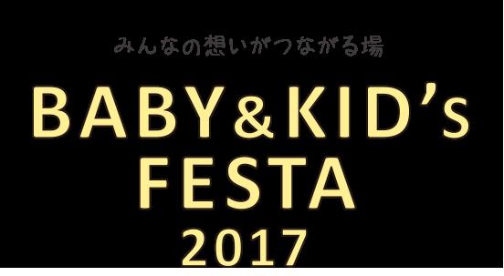 babykidsfestalogo